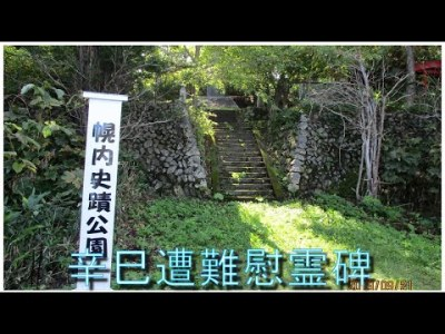【雄武】辛巳遭難慰霊碑【幌内史跡公園】