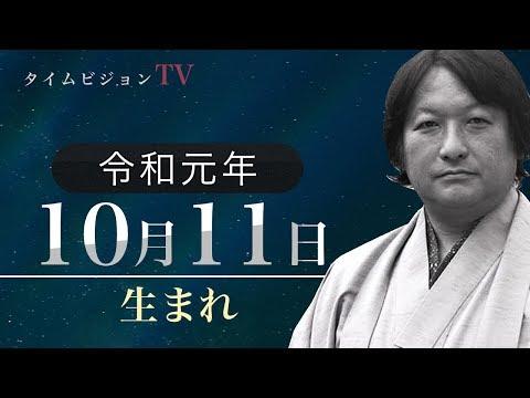 令和元年(2019年)10月11日生まれの「命式」【鳥海伯萃】