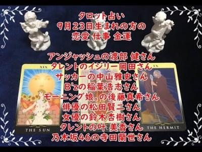 【タロット占い】9月23日生まれの方の【恋愛、仕事、金運】