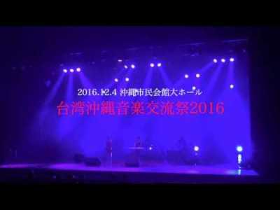 リュウキュウノツカイ 琉球の空 (バンド演奏) 台湾沖縄音楽交流祭2016 12/4
