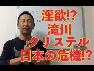 【こうくんミラクル黄金】第6回 淫欲!? 滝川クリステル雅美 日本の危機!?
