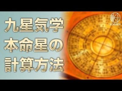 【風水】九星気学の本命星の計算方法