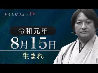 令和元年(2019年)8月15日生まれの「命式」【鳥海伯萃】