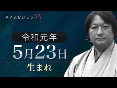 令和元年(2019年)5月23日生まれの「命式」【鳥海伯萃】