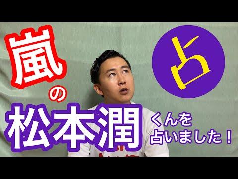 【22】嵐の松本潤さんを占いました!