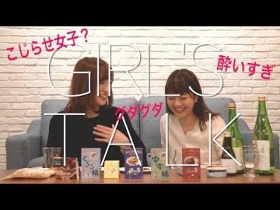 【番外編】日本酒飲みながらガールズトーク