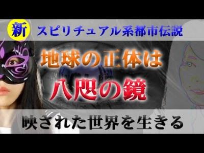 【スピリチュアル系都市伝説】地球はカタカムナ八咫鏡で映されたシミュレーションの世界