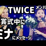 TWICE ミナへ愛のメッセージを送るメンバーたち【日本語字幕付】