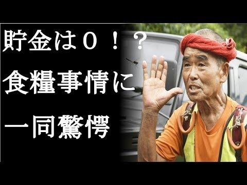 【衝撃】貯金0で、尾畠春夫さんの食事は水!?やばすぎる食糧事情に一同困惑(まるごと通信局)