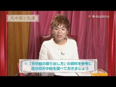 1-3,天中殺と気運(3/4)