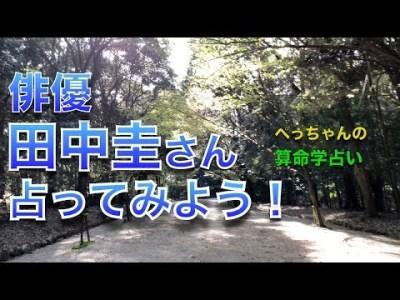 田中圭さんの命式〜算命学占い|第48回