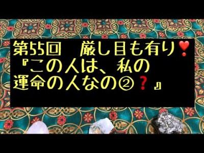 第55回 厳しめの結果有❣「この人は、運命の人(恋愛編)』【タロット占い】
