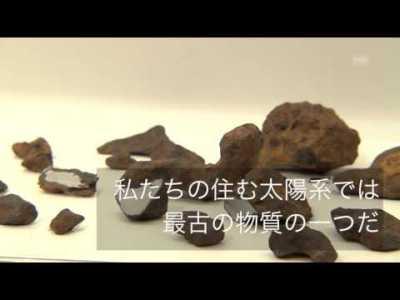 ベルン近郊で珍しい隕石の大発見!