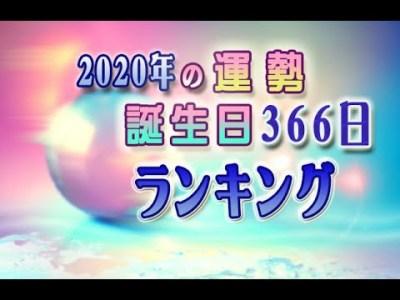 【2020年の運勢】生年月日でみる無料366日誕生日ランキング