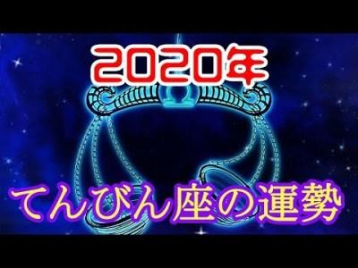 2020年のてんびん座の運勢は!?~新しい自分の「居場所」を探して!!そこから人生が発展していく!!~