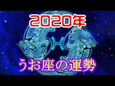 2020年のうお座の運勢は!?~仲間に心を開いて夢や目標を分かち合って!!チームワークで限界突破!!~