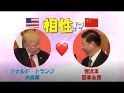 アメリカと中国の今後