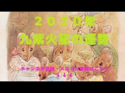 2020年 【九紫火星】 の 運勢(本格始動は2020年2月4日~) 神奈川県 大和市 の 開運コンサルタント Anna