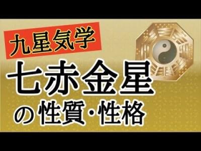 【占い】九星気学を解説!七赤金星の持つ性質・性格って!?