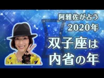 【占星術】フォーチュンナビゲーター阿雅佐  2020年の双子座は内省の年‼️