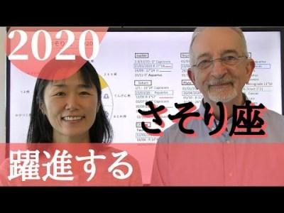さそり座 2020 「躍進」のチャンス !!!