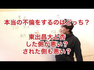 【四柱推命】本当の不倫体質・杏さんと東出昌大さんの場合どちらが悪い?