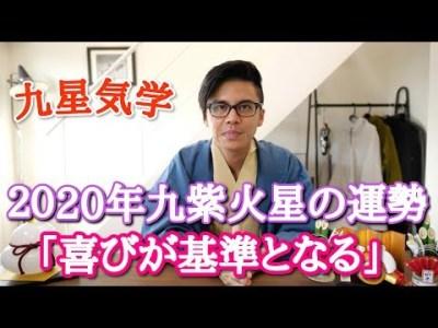 【占い】2020年九紫火星の運勢・九星気学