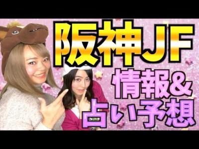 【競馬予想】阪神JF 最強2歳女王馬を占い×データで注目馬を徹底紹介!!