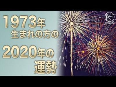 【2020年の運勢】1973年生まれの方の今年の運勢