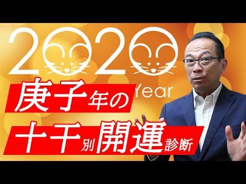 【2020年 運勢を占う】タイプ別開運法を解説!庚子変革の年に何をすべきか?