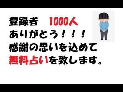 登録者1000人ありがとうございます。感謝を込めて無料占いをしたいと思います。