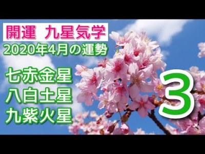【占い】2020年4月の運勢 七赤金星・八白土星・九紫火星