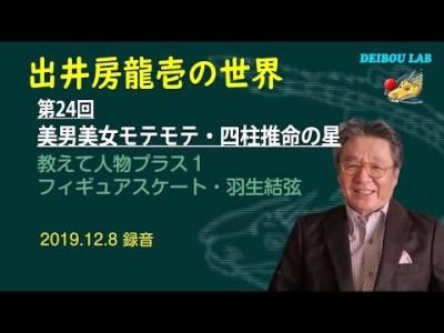 第24回「美男美女モテモテ・四柱推命の星」