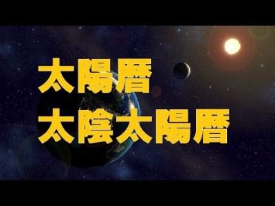 【歴史秘話】本当の暦