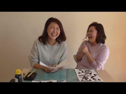 青山優子 Channel CLUB*10月の動画ダイジェスト②「ヤモリ倶楽部的☆今月の運気(10月・壬戌)」