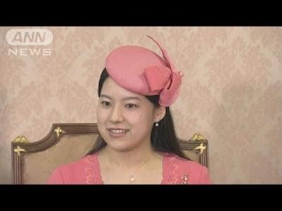 絢子さまと守谷慧さん婚約内定 会見ノーカット2