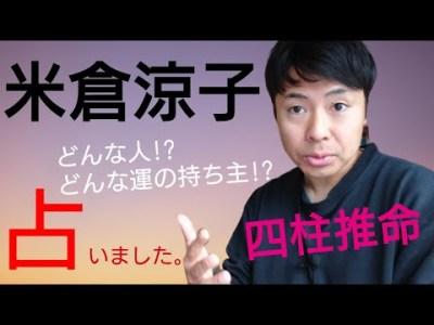 【米倉涼子】さすが大女優!四柱推命で占いました。