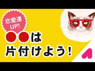 【風水】恋愛運アップ!○○はちゃんと片付けよう!【ワンルーム占い】