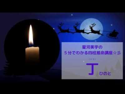 【十干の解説】丁(ひのと)の性格・特徴・長所・短所・開運方法