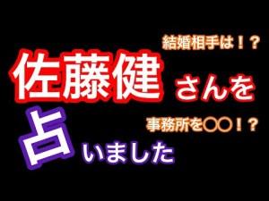 【85】佐藤健さんを占いました![四柱推命、算命学、0学、相性]