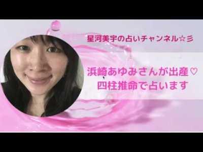 浜崎あゆみさんが出産♡四柱推命で占います