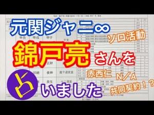 【57】錦戸亮さんを占いました![四柱推命、算命学、0学]