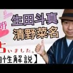【占い】生田斗真❣️清野菜名《相性ズバリ解説》四柱推命・九星気学