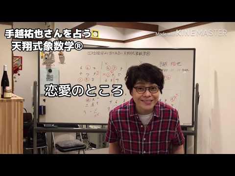 四柱推命より当たる占い天翔式象数学®︎で手越祐也さんを占ってみた!
