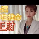 "<span class=""title"">【金運 四柱推命】【正財ってどんな星!?】</span>"