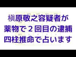 槇原敬之さんが薬物で2回目の逮捕・四柱推命で占います