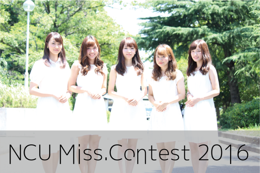 ncu-miss-contest-2016-top-1