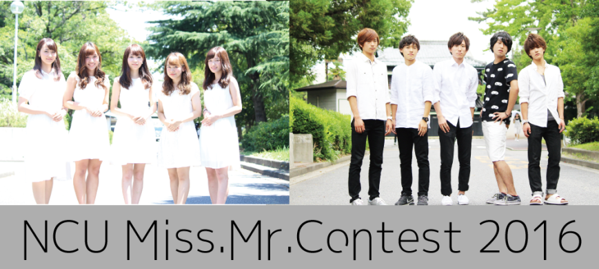 ncu-miss-mr-contest-2016-top-1