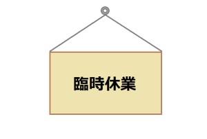 シールド岡崎店臨時休業
