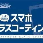 G-POWERガラスコーティング